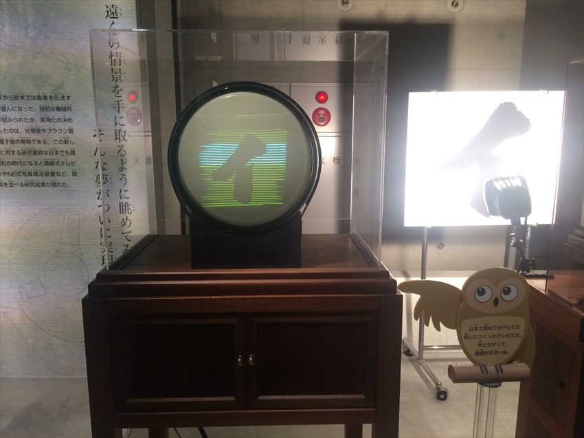 "Japan's First TV started with ""i"""