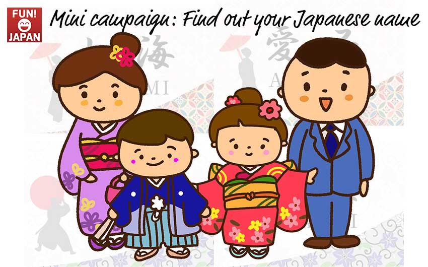 Mini Campaign] Find out your Japanese name! (For Boy)