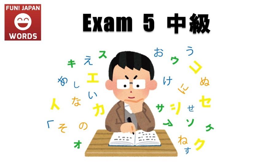 TW_20170615-09-Exam5