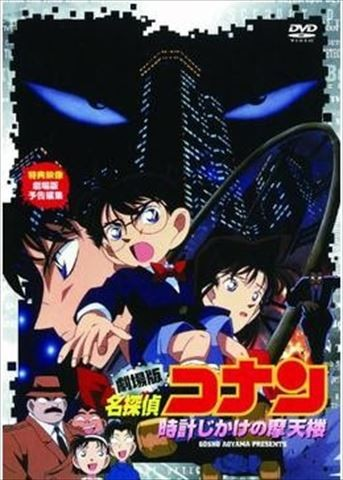 Which Detective Conan Character is Most Popular? Ranking and